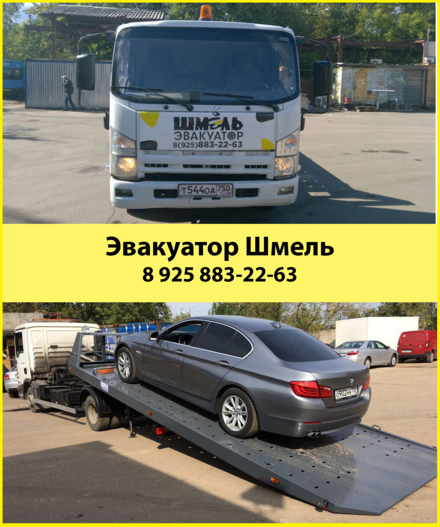 Перевозка транспорта эвакуатором