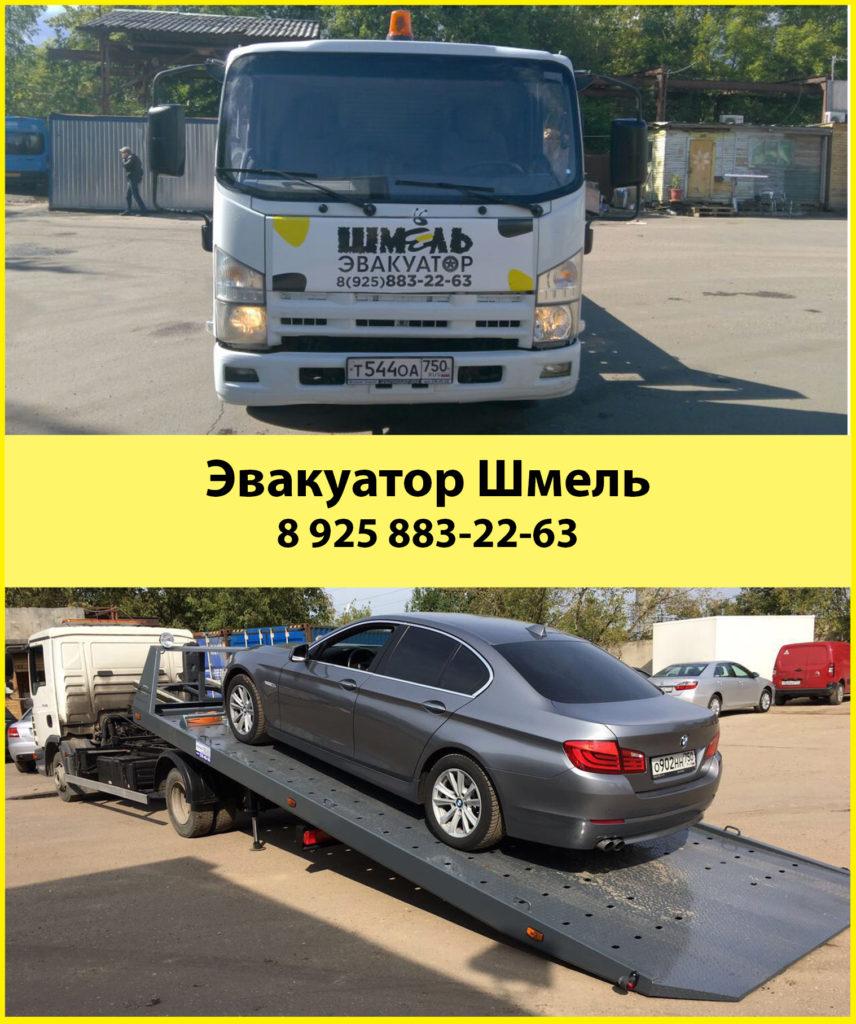Эвакуатор Москва - Смоленск