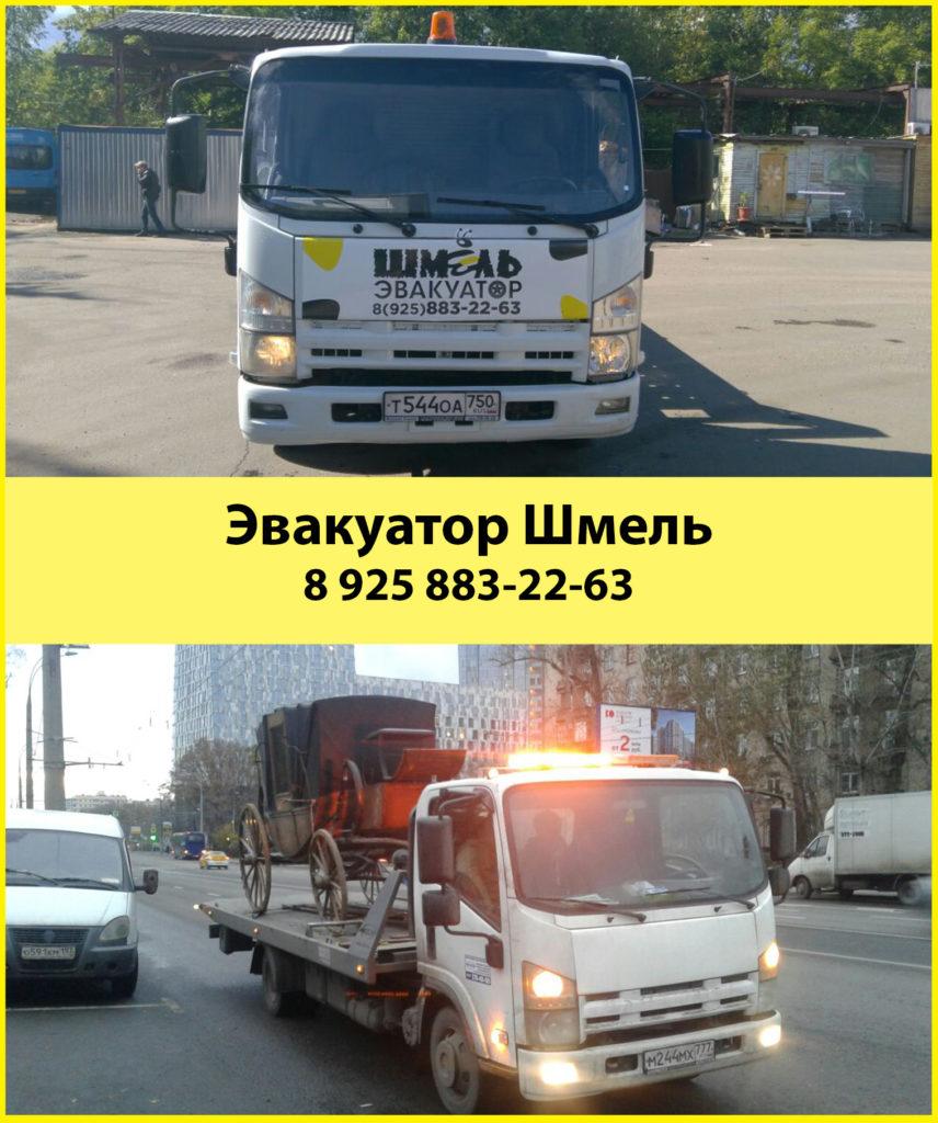 Фото эвакуатора Шмель в Орехово-Борисово