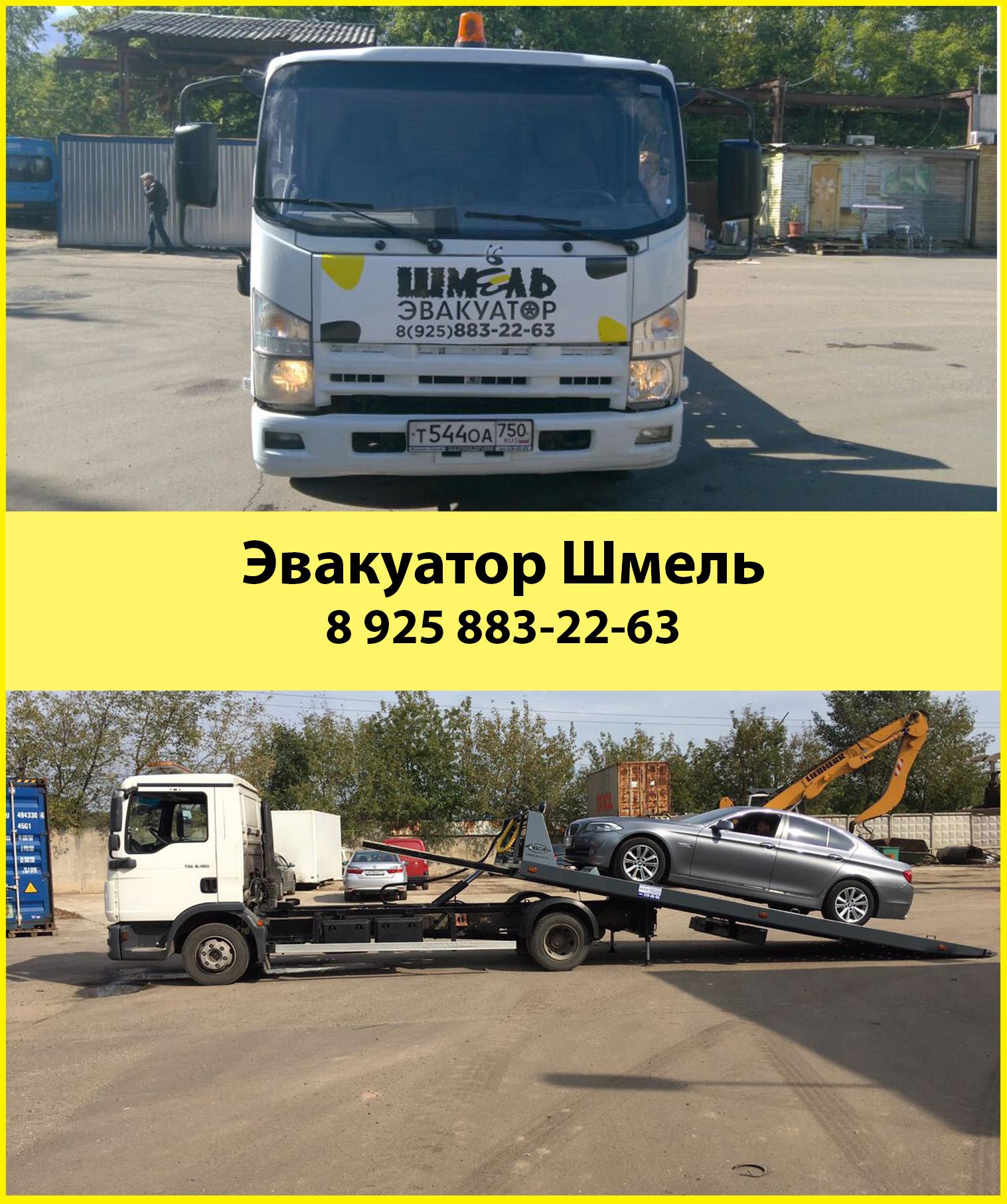 фото эвакуатора в Кузьминках