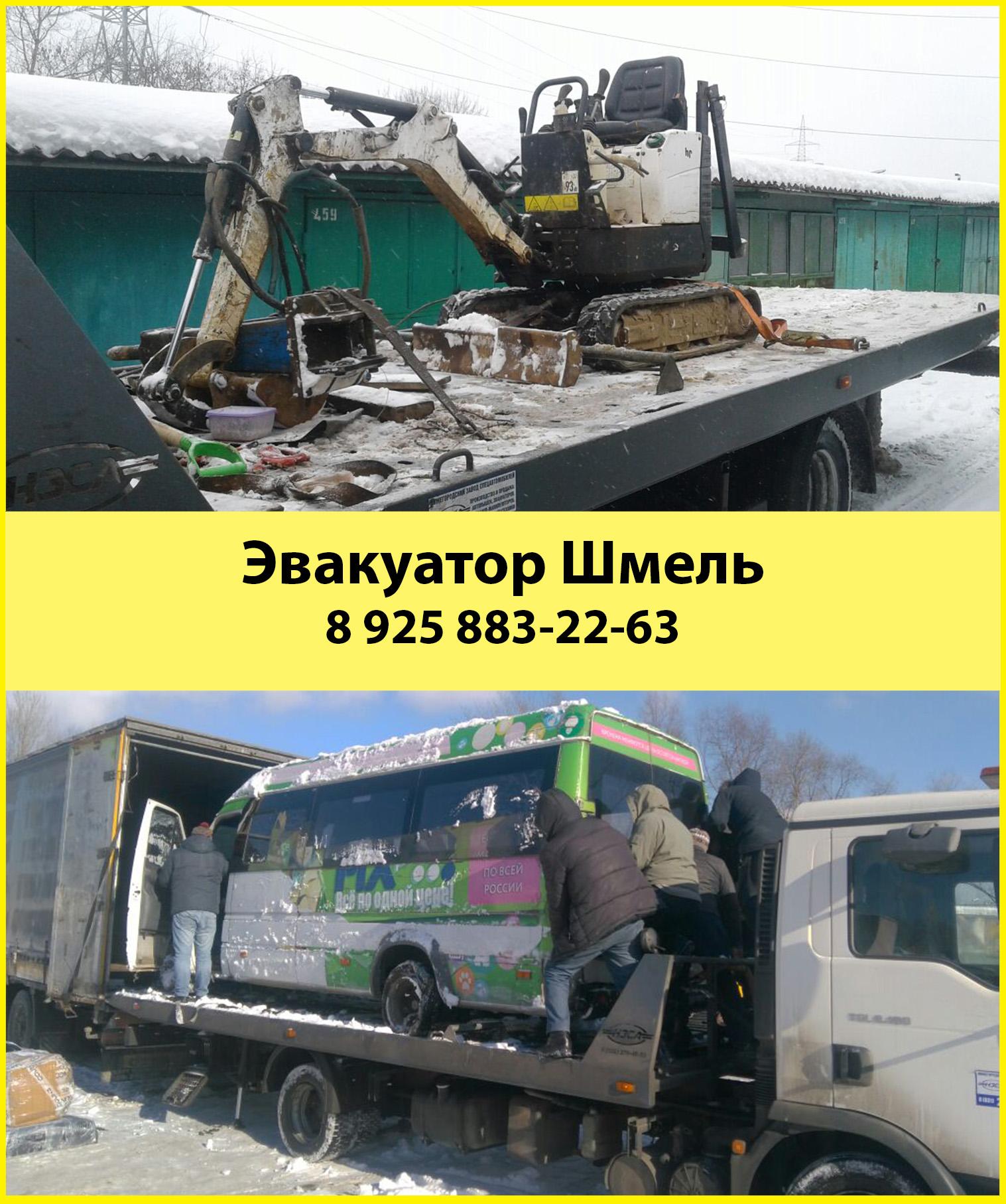 Фото эвакуатора у метро Бутырская