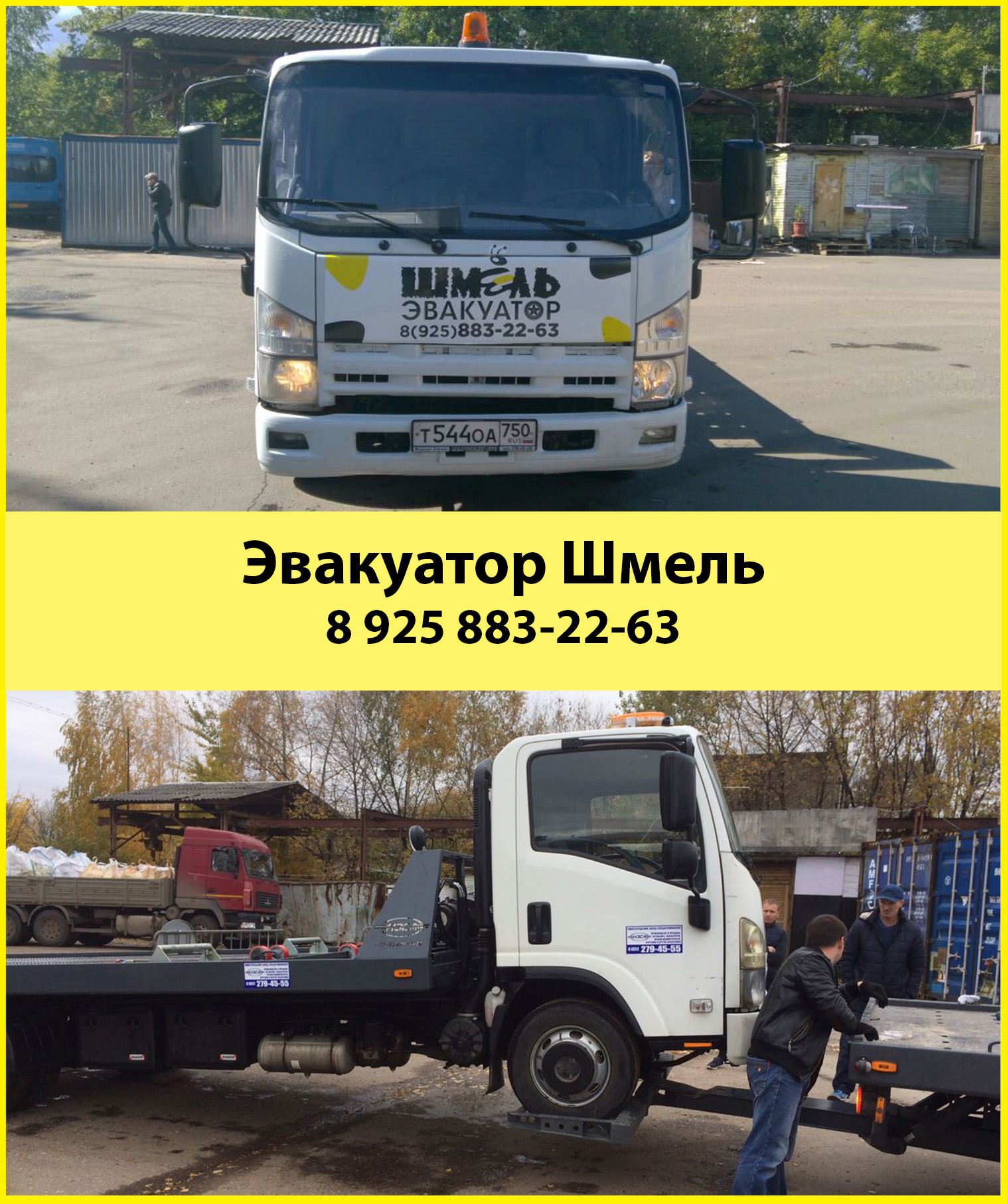 Эвакуатор в Очаково-Матвеевское