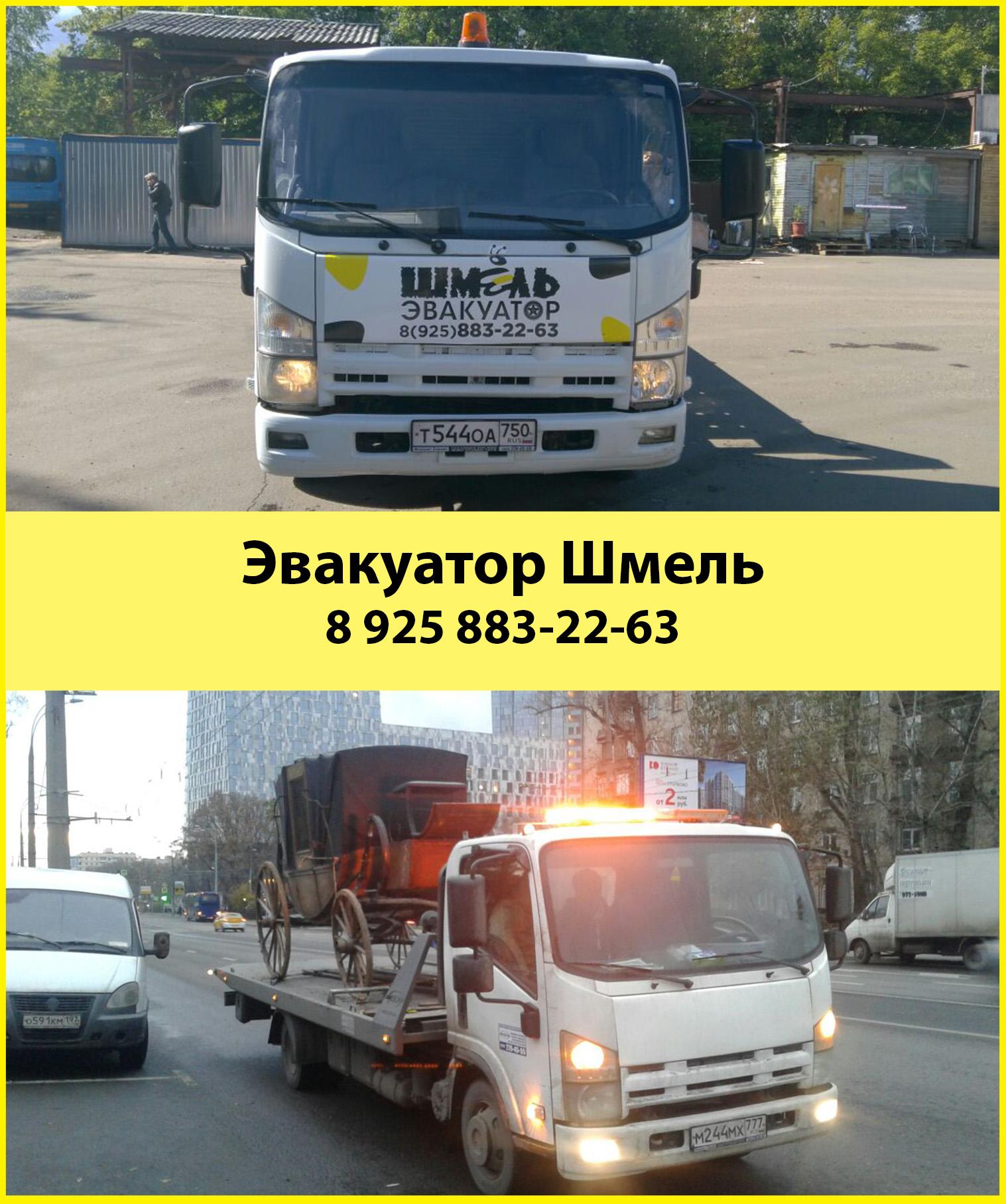 Эвакуатор Москва - Калуга