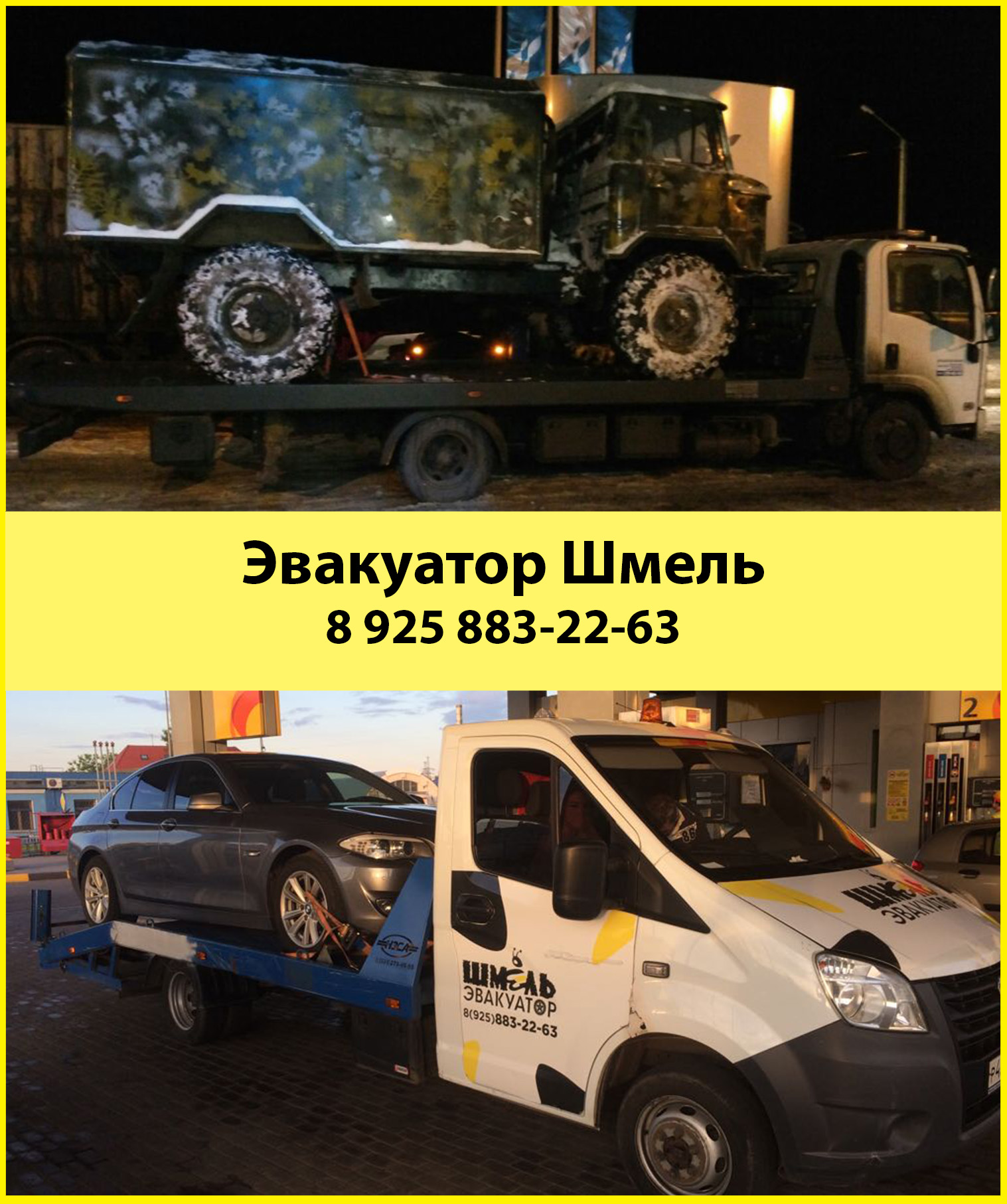 фото эвакуатора на Ореховский бульвар