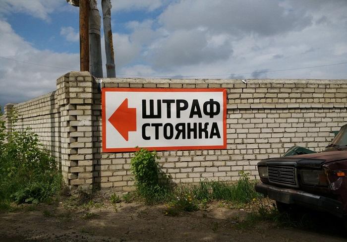 Штрафстоянки Москвы – где искать свою машину